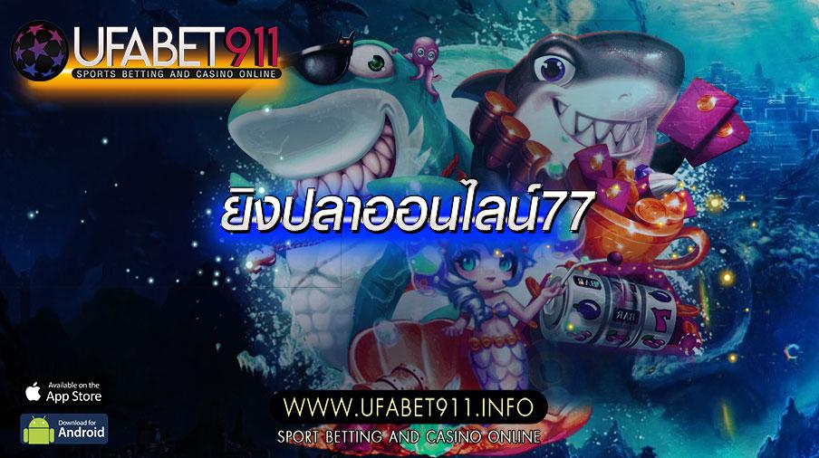 ยิงปลาออนไลน์77